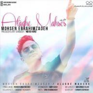 Download Mohsen Ebrahimzadeh's new song called Alagheye Mahsoos