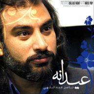 Download Naser Abdollahi's new song called Nared Ze Yadom (Guitar)