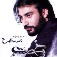 Download Naser Abdollahi's new song called Rokhsat (Instrumental)
