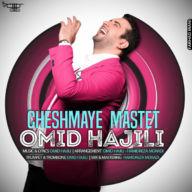 Download Omid Hajili's new song called Cheshmaye Mastet