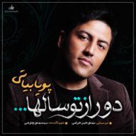 Download Pouya Bayati's new song called Door Az To Salha