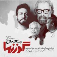 Download Rastaak's new song called Gavaznha