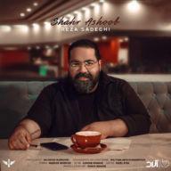 Download Reza Sadeghi's new song called Shahre Ashoob