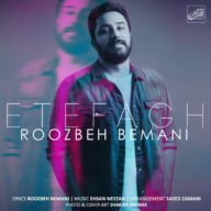 Download Roozbeh Bemani's new song called Etefagh