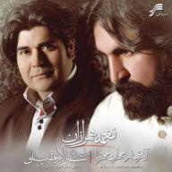 Download Salar Aghili's new song called Naghme Hamrazan