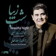 Download Salar Aghili's new song called Shabe Ziba (Tasnif)