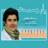 Download Salar Aghili's new song called Yare Mast