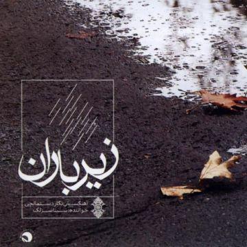 Download Sina Sarlak's new song called Asheghan