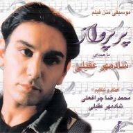 Download Shadmehr Aghili's new song called Pare Parvaz