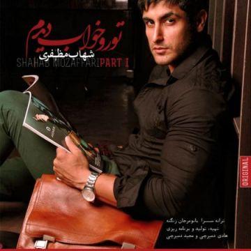 Download Shahab Mozaffari's new album called Toro Khab Didam