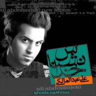 Download Ali Abdolmaleki's new song called Khoda Nashnas