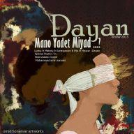Download Dayan's new song called Mano Yadet Miyad