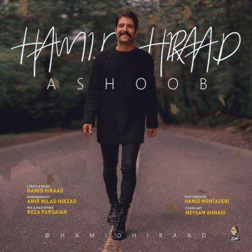 Download Hamid Hiraad's new song called Ashoob