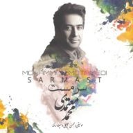 Download Mohammad Motamedi's new song called Jonoun