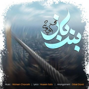 Download Mohsen Chavoshi's new song called Band Baz