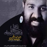 Download Reza Sadeghi's new song called Cheghadr Sakhteh