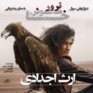 Download Reza Yazdani's new song called Erse Ajdadi (New Version)