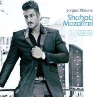 Download Shahab Mozaffari's new song called Bargard Khooneh