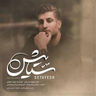 Download Shahab Mozaffari's new song called Setayesh