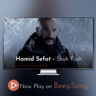 Download Hamid Sefat's new song called Shah Kosh