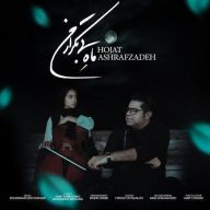 Download Hojat Ashrafzadeh's new song called Mahe Bi Tekrare Man