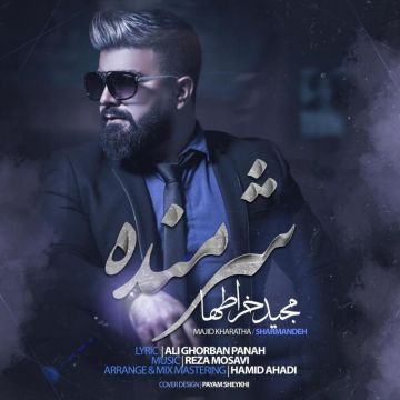 Download Majid Kharatha's new song called Sharmandeh