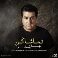 Download Mehdi Yaghmaei's new song called Tamasha Kon