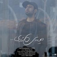 Download Mohammad Lotfi's new song called Divooneye Radi