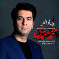 Download Mohammad Motamedi's new song called Panahe Akhar