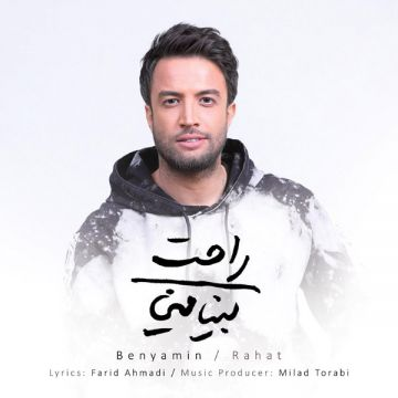 Download Benyamin Bahadori's new song called Rahat