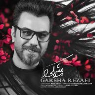 Download Garsha Rezaei's new song called Moo Meshki