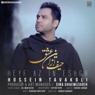 Download Hossein Tavakoli's new song called Heyf Az In Eshgh