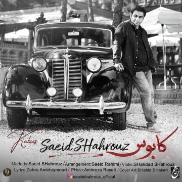Download Saeid Shahrouz's new song called Kabus