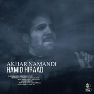 Download Hamid Hiraad's new song called Akhar Namandi
