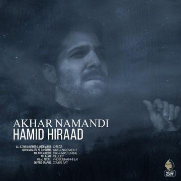 Download Hamid Hiraad's new song called Akhar Namandi