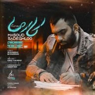 Download Masoud Sadeghloo's new song called Karma