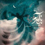 Download Mohsen Chavoshi's new song called Baaz Amadam
