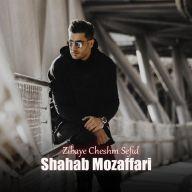 Download Shahab Mozaffari's new song called Zibaye Cheshm Sefid