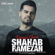 Download Shahab Ramezan's new song called Doroogh Chera