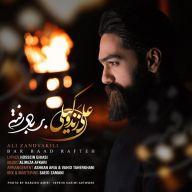 Download Ali Zandvakili's new song called Bar Baad Rafteh
