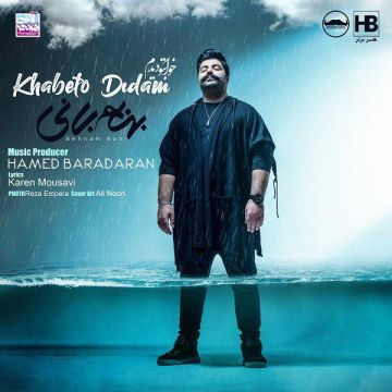 Download Behnam Bani's new song called Khabeto Didam