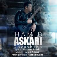 Download  Hamid Askari's new song called Gozashteh