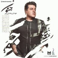 Download Mehdi Yaghmaei's new song called Jonoon