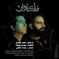 Download Mohammad Motamedi's new song called Molkavan