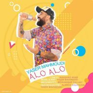 Download Yaser Mahmoudi's new song called Alo Alo