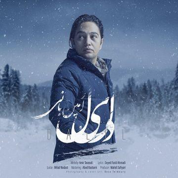 Download Amin Bani's new song called Dalil