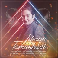 Download Amin Bani's new song called Zibaye Tamashaei
