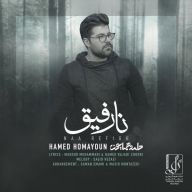 Download Hamed Homayoun's new song called Naa Refigh