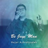 Download Hojat Ashrafzadeh's new song called Be Jaye Man