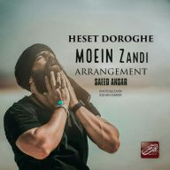 Download Moein Z's new song called Heset Doroghe